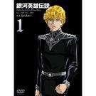 動漫 - 銀河英雄傳說-01 DVD...
