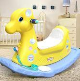 搖搖馬 兒童搖搖馬寶寶塑料音樂嬰兒搖椅馬大號加厚玩具周歲禮物【店慶滿月限時八折】