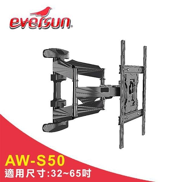 Eversun AW-S50 /32-65吋 液晶電視 螢幕手臂架