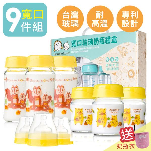 台灣玻璃奶瓶 DL寬口徑母乳儲存瓶 / 玻璃奶瓶兩用九件套禮盒 彌月禮【EA0045-S】一瓶雙蓋專利