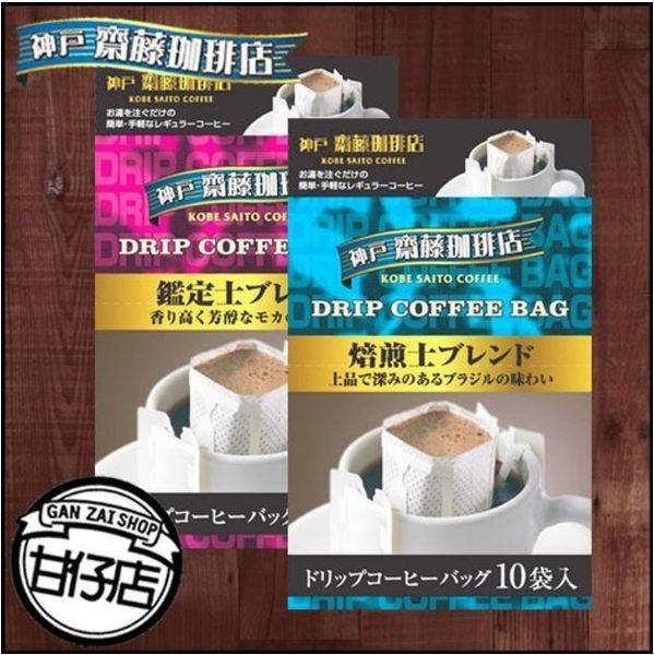 日本 神戶 齊藤 珈琲店 神戶 咖啡 (香醇 摩卡) 十袋入80g 濾掛式 即溶 咖啡 手沖咖啡 甘仔店3C配件