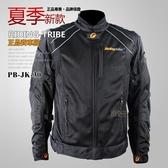 【Riding Tribe】鈦合金 夏秋季 防摔防水衣 全網眼布 可拆防水內裡 (CE七件護具) PB-JK-30
