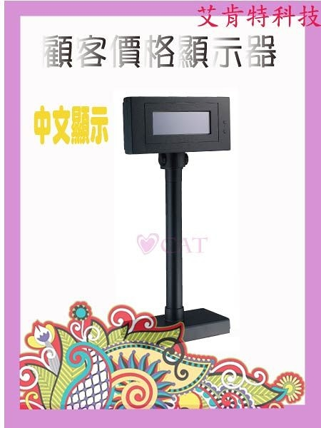 ♥  中文客顯器/顧客顯示器/POS外接價格顯示器~