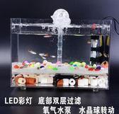 迷你型桌面小魚缸水族箱