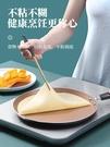 平底鍋 不粘鍋平底鍋班戟鍋牛排煎鍋千層餅蛋糕皮專用小煎蛋 晶彩 99免運LX