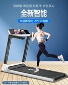跑步機 家用款小型折疊電動平板走步機女超靜音室內健身房(中秋禮物)