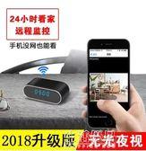 監視器無線攝像頭網絡監控器家用手機小型室內監視器高清夜視隱裝看家寶igo生活優品