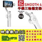 《映像數位》 ZHIYUN智雲Smooth 4手機專用三軸穩定器【台灣總代理公司貨】【白色】【現貨】*