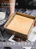古早蛋糕模具8cm加高烤盤9寸固底餅干模方形烤箱用具烘焙工具戚風 NMS漾美眉韓衣
