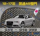 【鑽石紋】12-17年 奧迪 A5 雙門 腳踏墊 / 台灣製造 工廠直營 / Audi a5海馬腳踏墊 a5腳踏墊 a5踏墊