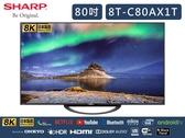 ↙0利率/免運費/送安裝↙SHARP夏普 80吋8K 低反射面板 LED智慧液晶電視8T-C80AX1T【南霸天電器百貨】