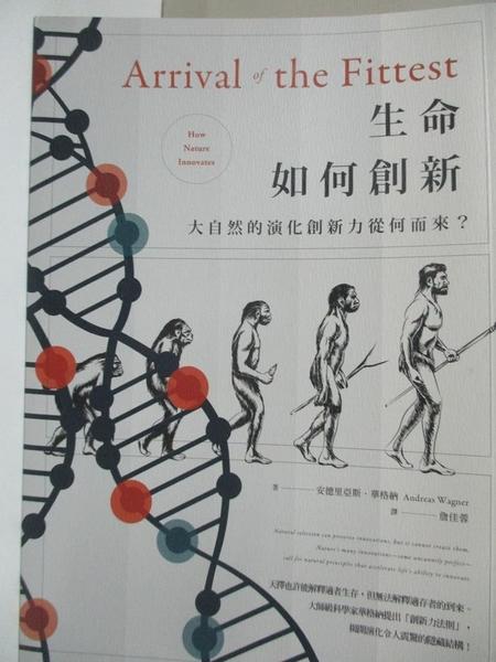 【書寶二手書T1/科學_IM9】生命如何創新:大自然的演化創新力從何而來?