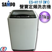 【新莊信源】~11公斤【SAMPO 聲寶單槽定頻洗衣機】ES-H11F(W1)