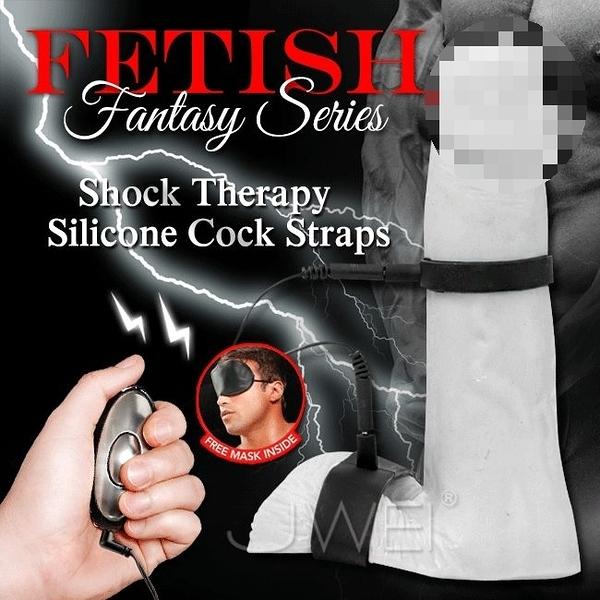 美國原裝進口PIPEDREAM.Fantasy Series系列 Shock Therapy Silicone Cock 電波脈衝矽膠鎖精雙環自慰器