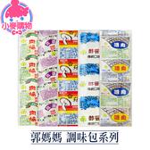 現貨 快速出貨【小麥購物】郭媽媽 調味包系列 調味包 酢醬 麻醬 香菇 肉燥 調味醬【A100】