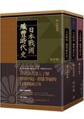 日本戰國.織豐時代史