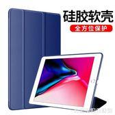ipad4保護殼iPad3/2蘋果平板電腦軟硅膠全包皮套a1458 輕薄男女款防摔  居家物語