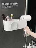 吹風機架衛生間置物架浴室壁掛風筒架子收納廁所免打孔電吹風掛架 第一印象