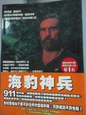 【書寶二手書T1/一般小說_JMP】海豹神兵_原價400_理查.馬辛柯