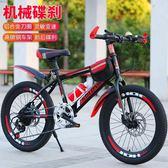 腳踏車 兒童自行車男孩18寸20寸小學生變速山地車22寸6-13歲碟剎單車女孩 LP