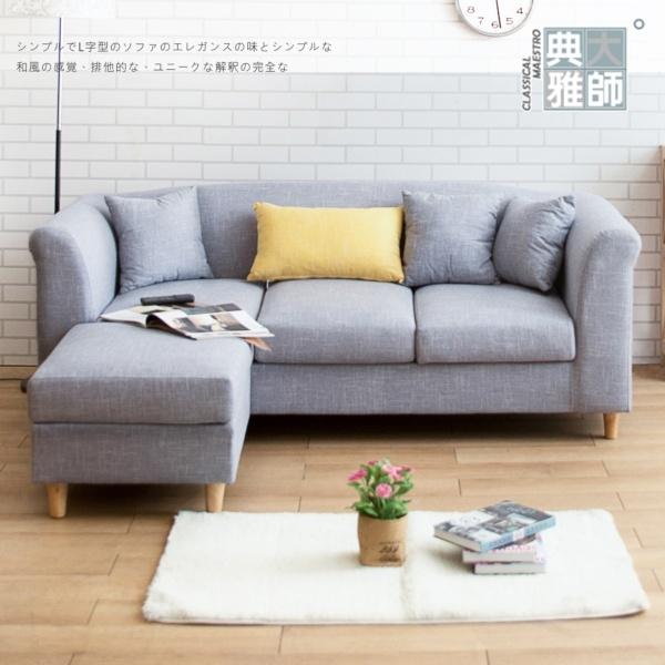 典雅大師-Nicky妮奇日式極簡L型沙發