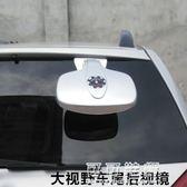 大視野鏡照地鏡 車用後視鏡廣角車載倒車鏡汽車後窗鏡曲面車尾鏡 可可鞋櫃