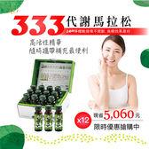 【萃綠檸檬】333代謝馬拉松計畫 L80萃綠檸檬酵素精萃液/12盒
