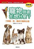 寵物到底在想什麼?:了解貓、狗、鳥的行為與心理
