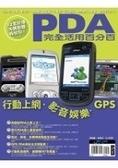二手書博民逛書店《PDA完全活用百分百-行動上網.影音娛樂.GPS》 R2Y I