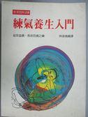 【書寶二手書T1/養生_GTI】練氣養生入門_林淑堯編譯