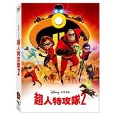 【迪士尼/皮克斯動畫】超人特攻隊2-DVD
