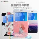 88柑仔店-- ~韓國彩繪開窗 蘋果iphone7手機皮套卡通彩繪手機套iphone 7S 8S i7 i8 開窗翻蓋保護套 4.7寸