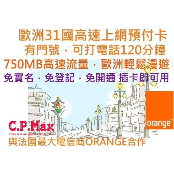 台灣 現貨歐洲上網卡 Orange電話預付卡 法國 英國 德國 義大利 西班牙