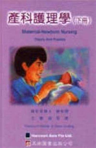 (二手書)產科護理學(下冊)精