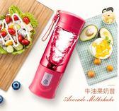 楚行便攜充電式榨汁機電動真空榨汁杯家用迷你小型多功能水果汁機CY『新佰數位屋』
