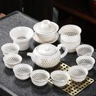 茶具套裝 玲瓏蜂窩鏤空蓋碗茶具套裝家用簡約現代功夫小茶壺辦公泡茶杯TW【快速出貨八折搶購】