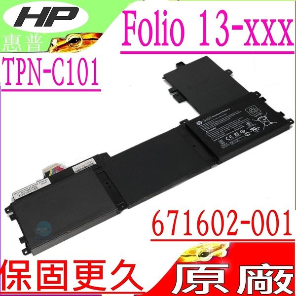 HP Folio 13-1000EX,13-1029WM,13-1016TU,13-2000 電池(原廠)-惠普 TPN-C101,671602-001,BATAZ60L59S,VENTURI