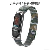 手環帶-小米手環4NFC版迷彩磁吸不銹鋼金屬防水防過敏四代替換錶帶腕帶 多麗絲