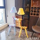 卡通落地燈創意書房北歐可愛溫馨公主臥室立燈個性現代客廳落地燈 科炫數位