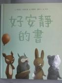 【書寶二手書T5/少年童書_YJA】好安靜的書_蒂波拉.安德伍德