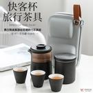 【堯峰陶瓷】黑白陶瓷高硼硅玻璃旅行茶具組(1壺3杯1茶葉罐)   背包客旅行好夥伴   長輩節慶送禮