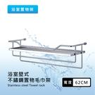 莫菲思 台灣製 浴室衛生間不鏽鋼欄架式牆上置物毛巾架 收納架  傣家