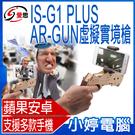 【24期零利率】全新 IS-G1 PLUS AR GUN虛擬實境槍 蘋果/ 安卓相容 攜帶方便 使用簡單