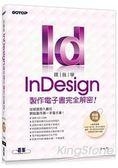 跟我學InDesign製作電子書完全解密  從紙張跨入數位,開始製作第一本電子書