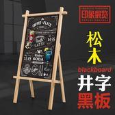 年末鉅惠 木質井字實木黑板廣告架餐廳廣告牌實木宣傳立式支架創意店鋪宣傳