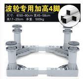 全自動洗衣機底座托架海爾小天鵝滾筒支架增高加高墊腳架通用架子