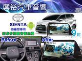 【專車專款】2017~2019年TOYOTA SIENTA 專用9吋觸控螢幕安卓多媒體主機*藍芽+導航+聲控+安卓6.0