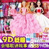 9D音樂換裝芭比洋娃娃套裝大禮盒婚紗公主兒童女孩玩具別墅城堡