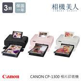 【限時降價】CANON CP-1300  SELPHY WIFI 相片印表機 內含54張相紙 彩虹公司貨 贈可愛小相本+小木夾