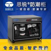 SIRUI思銳電子防潮箱HC30攝影器材單反相機鏡頭除濕柜 小號干燥箱 igo摩可美家